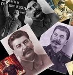 Сталин, как
