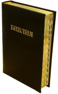 На прилавках Москвы вскоре появится Библия в современном русском переводе