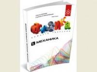 В Украине вышел в свет «библейский» учебник по физике