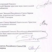Письмо глав конфессий президенту РФ