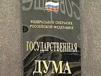 Депутаты РФ предлагают включить в школьные учебники религиозную теорию сотворения мира
