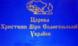 Пятидесятники Украины заявили о том, что Владимир Мунтян отклонился от евангельского учения