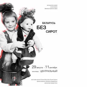 В Минске пройдет фотовыставка проекта
