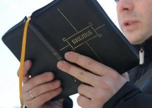 Завершен перевод Библии на удмуртский язык