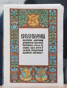 В Минске представили воссозданную Библию Франциска Скорины