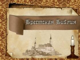 В Бресте появится полный экземпляр оригинала Библии XVI века