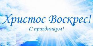 Совет епископов ОЦХВЕ поздравил верующих с праздником Воскресения Иисуса Христа