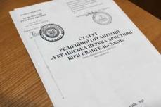 Пятидесятники Украины изменили свое официальное название