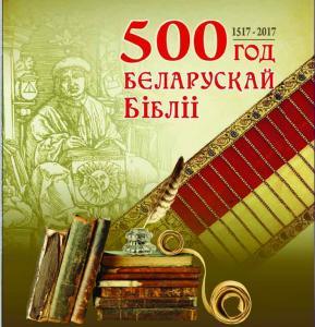 6 жніўня – Свята Бібліі для ўсёй сям'і