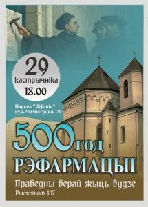 Святочнае служэнне да 500-годдзя Рэфармацыі