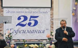 Минская церковь «Гефсимания» празднует 25-летие