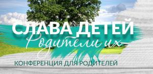 Конференция «Слава детей – родители их» прошла в «Благодати» Минска. (Видео).