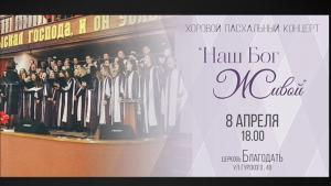 В церкви «Благодать» прошел пасхальный концерт «Наш Бог живой». (Видео)