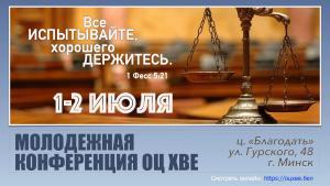 В Минске пройдет Молодежная конференция ОЦ ХВЕ в Беларуси