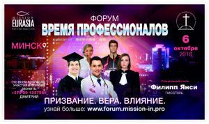 Форум «Время профессионалов» пройдет 6 октября 2018 года в Минске