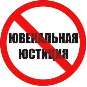 Обращение к церквам в связи с обсуждением Концепции Закона о предупреждении насилия в семье