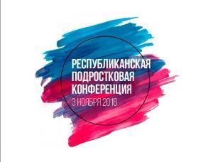 В Минске прошла подростковая конференция ОЦХВЕ. Видео. Дневник конференции
