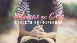Женская конференция прошла в церкви «Благодать» г.Минска