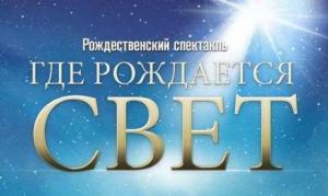«Где рождается свет?». Рождественский спектакль в церкви «Благодать» посетило около 8000 человек