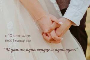 В церкви «Благодать» г.Минска проходят курсы подготовки к семейной жизни