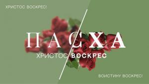 Совет епископов Объединенной Церкви христиан веры евангельской в Республике Беларусь поздравил верующих с Праздником Воскресения Иисуса Христа