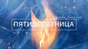 Совет епископов Объединенной Церкви христиан веры евангельской в Республике Беларусь поздравил верующих с Праздником Пятидесятницы