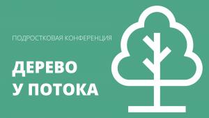 В минской церкви «Благодать» прошла подростковая конференция Минской области «Дерево у потока». Видео. Дневник.